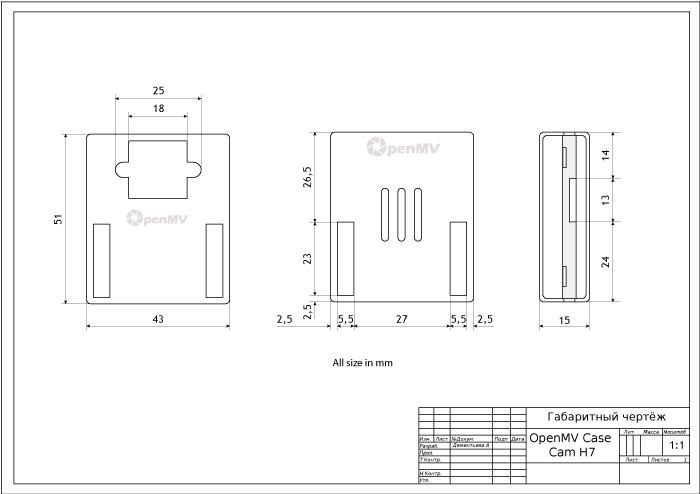 Габаритный чертёж корпуса OpenMV H7