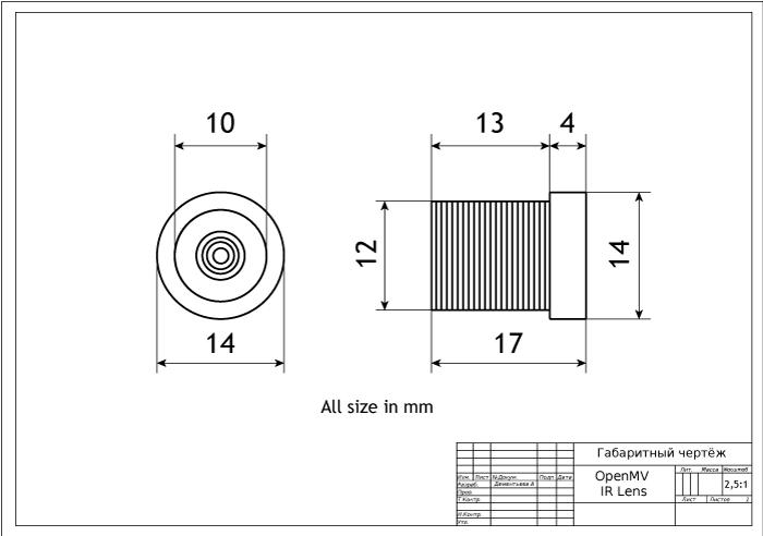 Габаритный чертёж OpenMV IR Lens