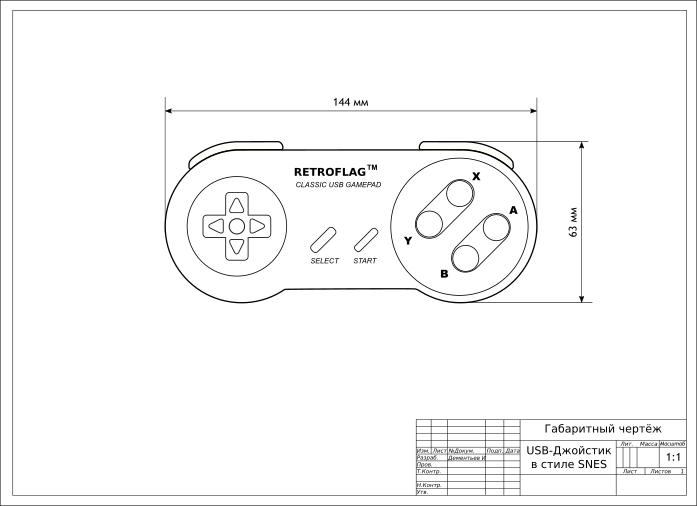 Габаритный чертёж на геймпад Retroflag Classic USB Controller-J
