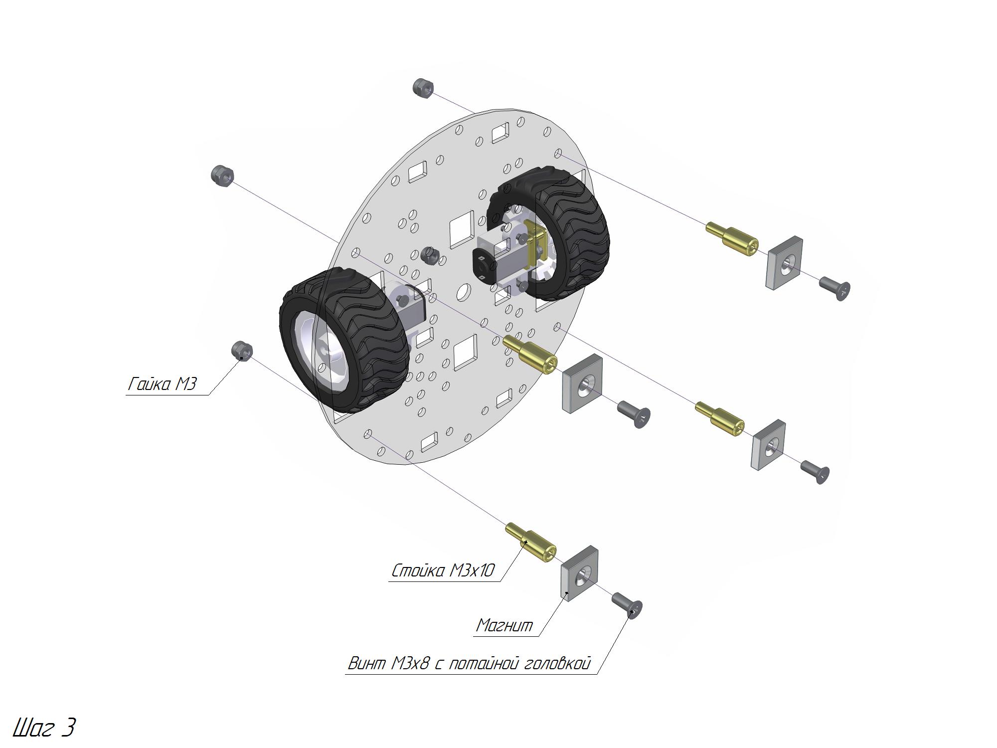 step-3-magnets