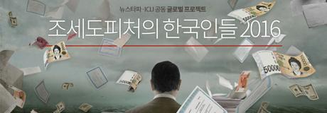 2013년, 2016년 조세도피처의 한국인들 보도