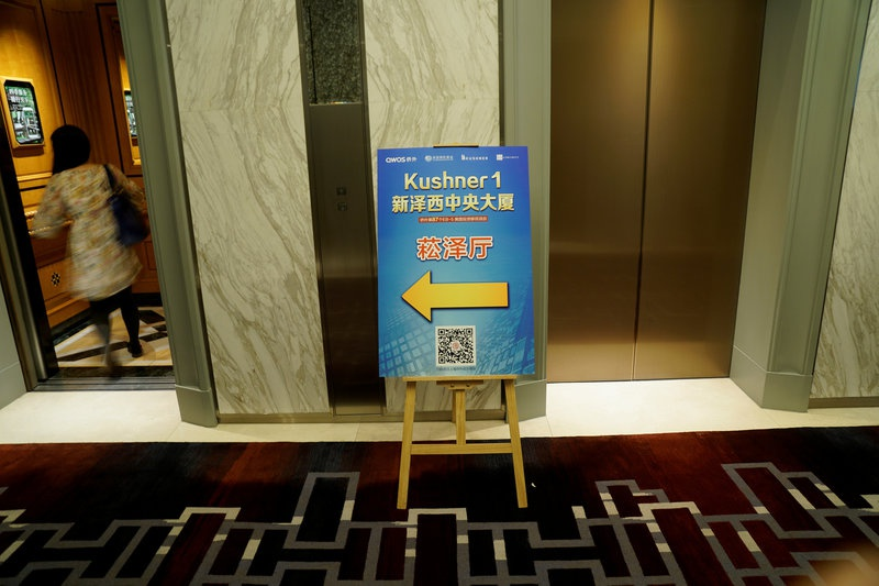 A poster for an event is seen at a hotel in Shanghai China