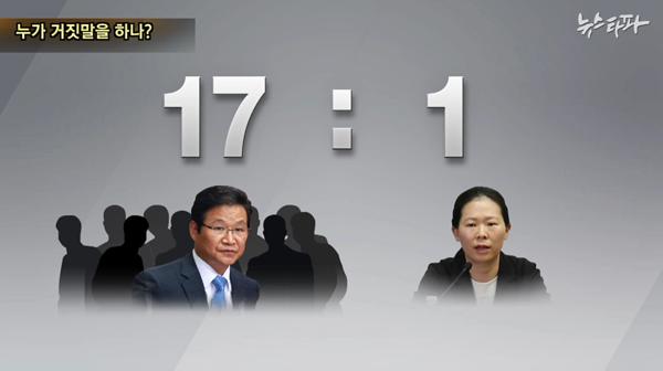 ▲ 17명 경찰관 vs. 권은희 과장, 누가 거짓말을 하고 있나?