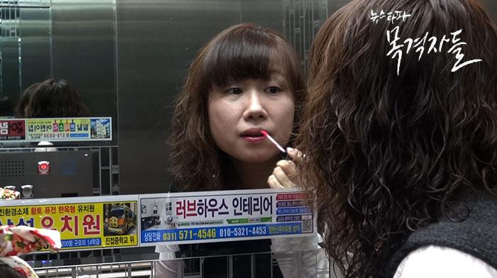 ▲ 엘리베이터에서야 겨우 립스틱을 바를 수 있다.