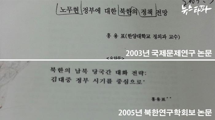 ▲ 2년의 시차를 두고 학술지의 실린 두 논문은 제목은 다르지만, 내용은 45%가량 일치한다.
