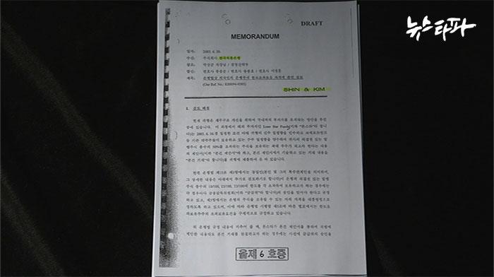 ▲ 세종이 외환은행에 전달한 의견 검토서