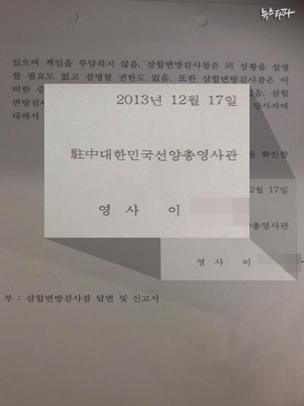 ▲ '삼합변방검사참 답변서'에 첨부된 이 모 영사의 '영사확인서'