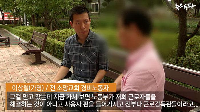 ▲ 기자와 만난 전 소망교회 경비노동자 이상철 씨