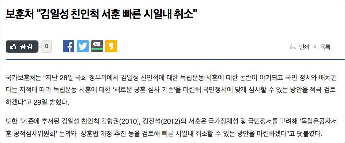 ▲ 국가보훈처가 오늘(6월 29일) 내놓은 서훈 취소 보도자료.