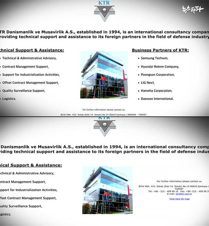 ▲ 위 : 뉴스타파 취재 전 KTR의 홈페이지. 오른편에 주요 거래 상대로 한국 대규모 방산업체들이 명시되어 있다. / 아래 : 뉴스타파 연락 후 KTR의 홈페이지. 한국 업체들이 사라졌다.