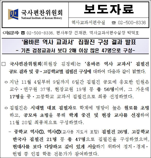▲ 국사편찬위원회 국정교과서 집필진 구성에 관한 보도자료. 2015.11.23