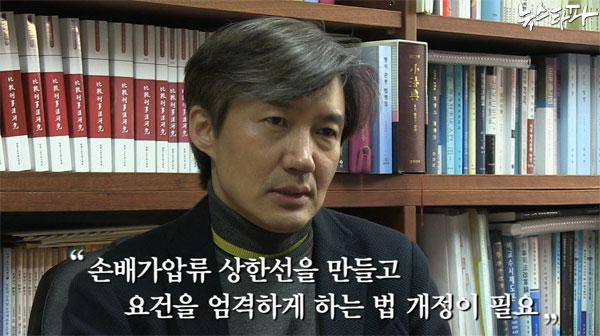 ▲ 조국 교수는 모금을 넘어서 법 개정 운동을 펼쳐야 한다고 말했다.
