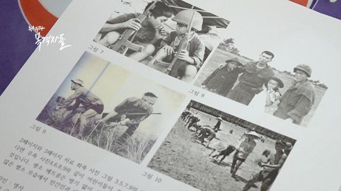 ▲ 대한민국월남전참전자회에서 취재진에 보여준 사진, 이 단체는 전쟁 중 민간인과 베트콩의 구별이 힘들다는 점을 강조했다.