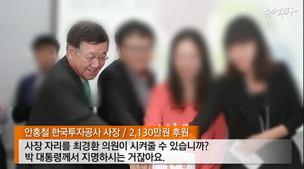 ▲ 안홍철 사장은 박근혜 캠프 출신으로, 최경환 후보자와는 연세대 동문사이다.