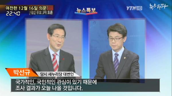 ▲ 박선규 당시 새누리당 대변인 생방송 출연 발언