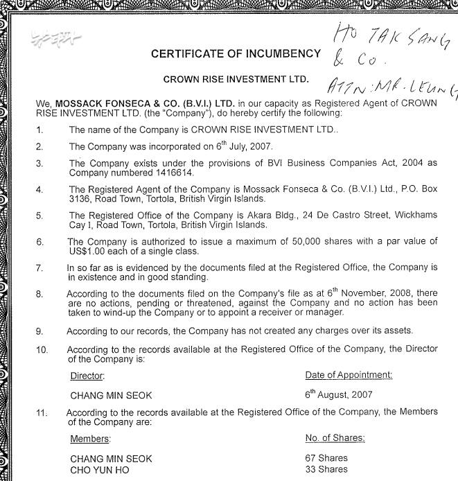 ▲ 2007년 5월 대한뉴팜 유상증자에 참여한 조연호 변호사와 카자흐스탄에 있던 그의 지인이 설립한 페이퍼 컴퍼니의 설립 확인증. 당시 카자흐스탄 유전 개발 소식이 알려지면서 대한뉴팜의 주가는 급등했다.