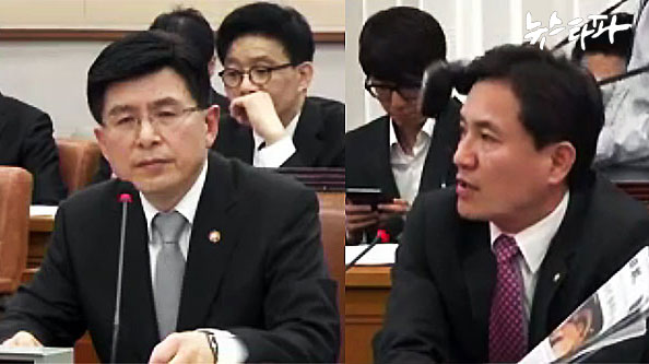 ▲ 국회 법사위에 참석한 황교안 장관과 김진태 새누리당 의원