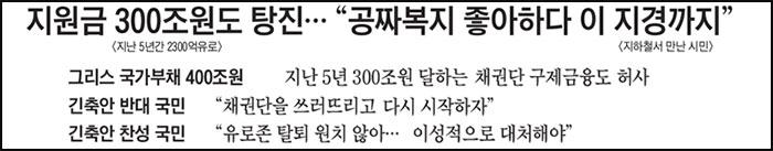 7월1일자 조선일보 그리스 특파원 기사
