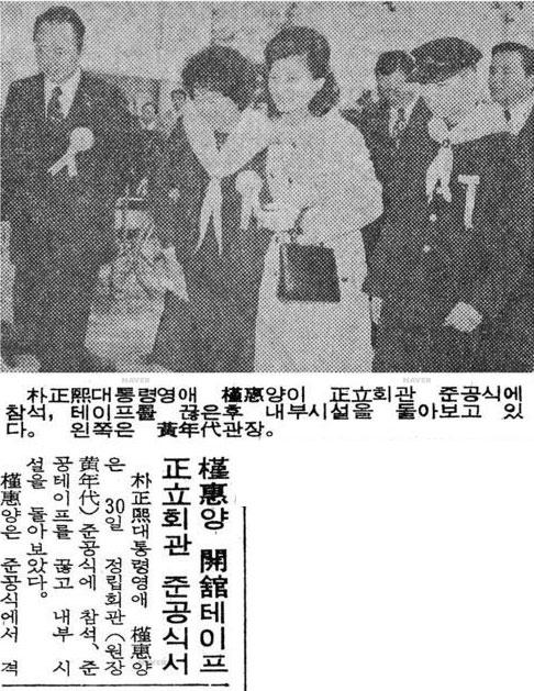 ▲ 정립회관 개관 테이프를 끊은 박근혜 대통령과 황연대 초대 관장 (경향 75년 10월 31일 7면)