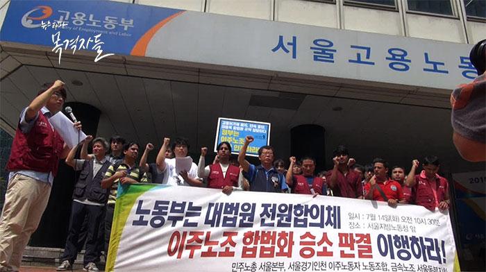 ▲ 2015년 7월 14일 노동청 앞에서 이주노조 합법화 승소 판결 이행을 촉구하는 이주노동조합원들