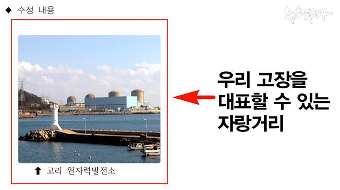 ▲ 한국원자력문화재단은 2010년 교육부가 발행한 초등학교 사회 교과서에 '우리 고장을 대표할 수 있는 자랑거리'로 지평선 축제 대신 고리 핵발전소를 넣어줄 것을 요구했다.
