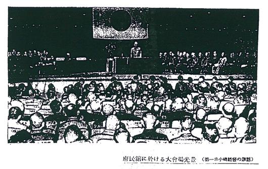 1943년 서울 부민관에서 열린 전선공직자대회, 대회 슬로건은 '징병제시행감사(徵兵制施行感謝) 적미영 박멸 결의선양(敵美英 撲滅 決議宣揚)'이었다. 김용주는 경북도회 의원 자격으로 이 대회에서 참석한 것으로 나온다.