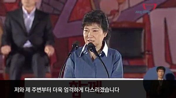 """▲ 박근혜 발언 """"주위부터 엄격하게…"""""""