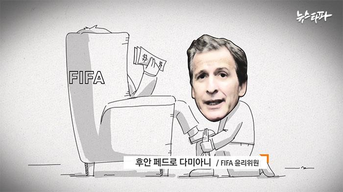 ▲ FIFA 윤리위원 후안 패드로 다미아니