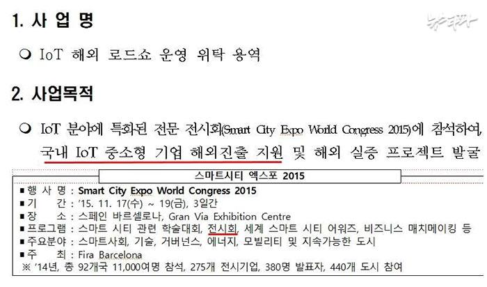 ▲스마트 시티 엑스포 월드 콩그레스 2015 참가 목적. KISA가 한국관을 마련하기 위해 내건 대행 용역 입찰 문서.
