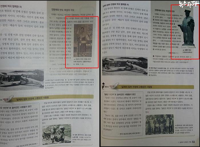▲ 원래 미래엔 역사교과서에 실렸던 이화여대의 김활란 동상(왼쪽)과 교육부의 수정명령으로 대체된 최종 수정본(오른쪽)