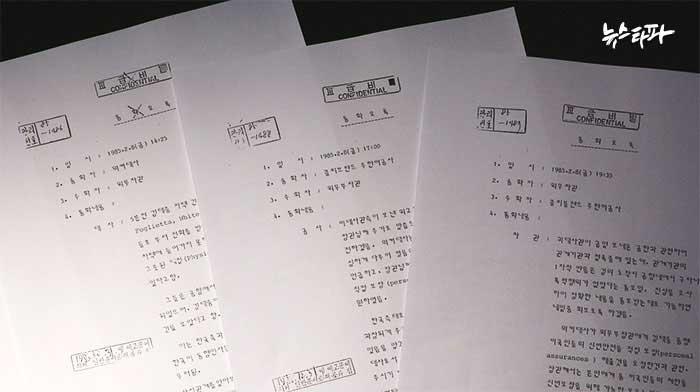 ▲2016년 3월 31일 공개된 30년 경과 외무부 비밀문서