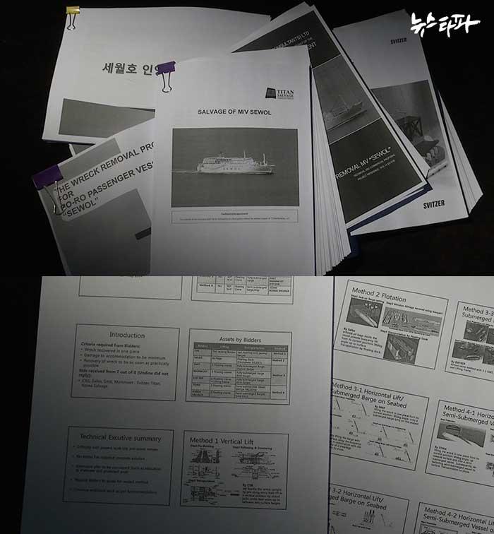 ▲ 7개 인양업체의 기술제안서(위)에 대한 TMC 보고서의 검토 결과 요약(아래)