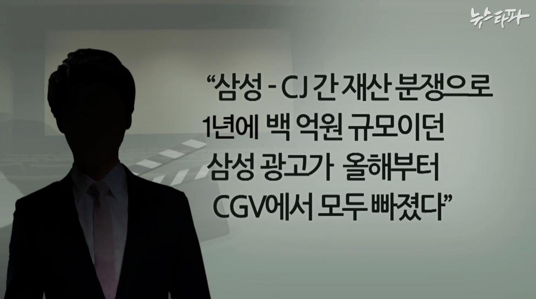 삼성-CJ 재산분쟁 때문에 CGV에서 1년에 백 억원 가량의 삼성 광고가 빠졌다고 말하는 영화업계 관계자.