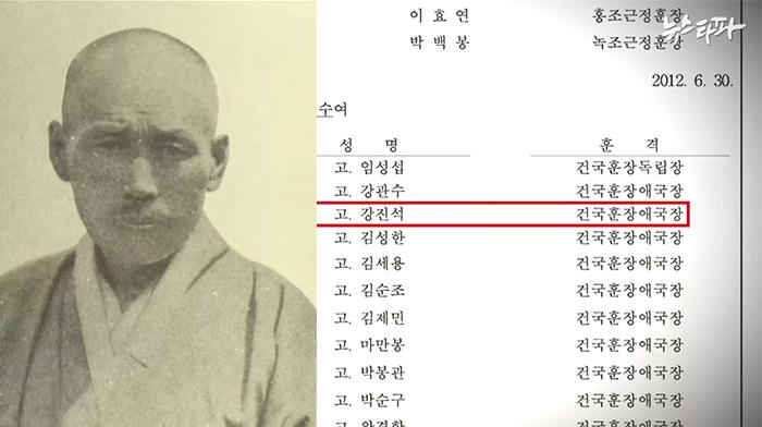 ▲ 건국훈장 애국장을 받은 김일성의 큰외삼촌 강진석