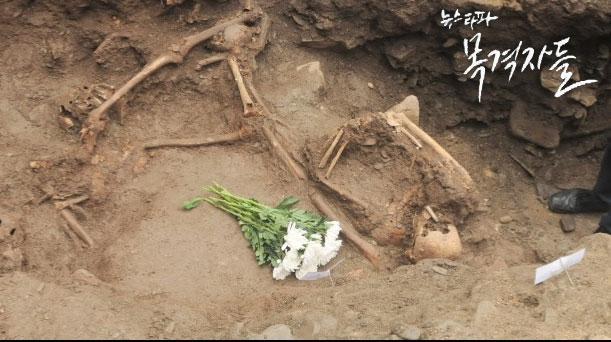 ▲ 2015년 2월 대전 '골령골'에서 발굴된 유해