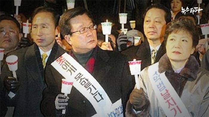 ▲ 사립학교법 개정반대 촛불집회. 2005.12월 당시 박근혜 한나라당 대표, 이명박 서울시장