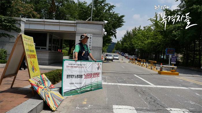 ▲ 지난 7월 2일 서울 고등법원 앞에서 일인시위 중인 방종운 씨.