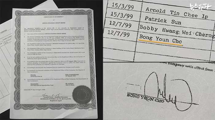 ▲ 메혼홀딩스 설립인가증(왼쪽), 주주명부(오른쪽 위), 조봉연 서명(오른쪽 아래)
