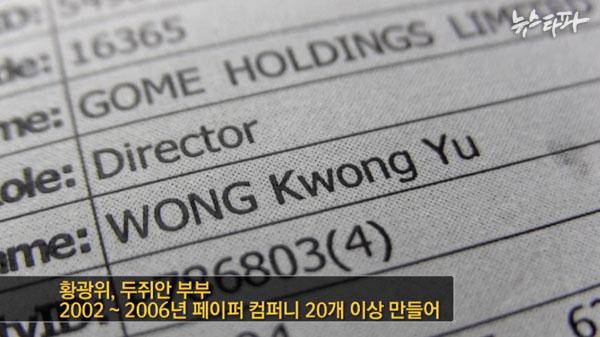 ▲ 황광위, 두쥐안 부부 페이퍼컴퍼니 설립 관련 자료