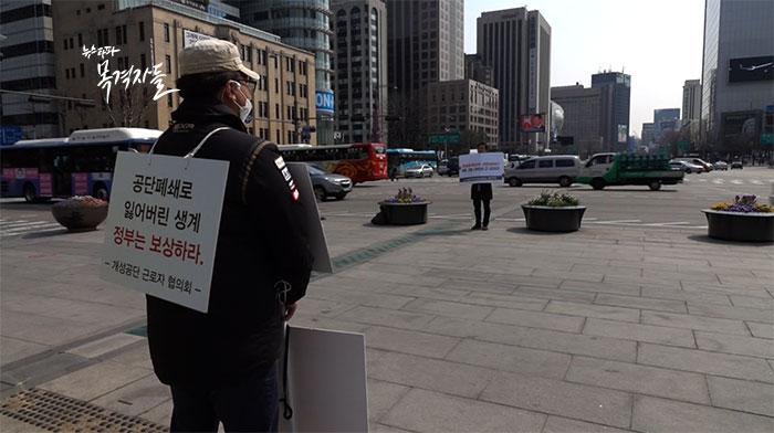 ▲ 개성공단 남측 근로자 홍재왕 씨가 광화문 광장에서 1인시위를 하고 있다.