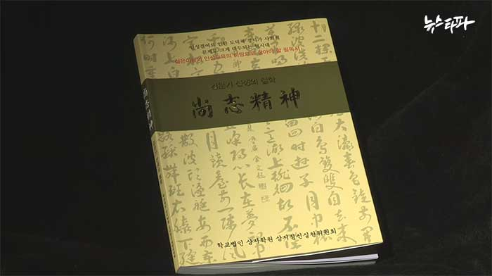 ▲ 상지대와 상지영서대는 올해부터 김문기 씨가 쓴 책으로 신입생 모두에게 인성교육을 강제하고 있다.