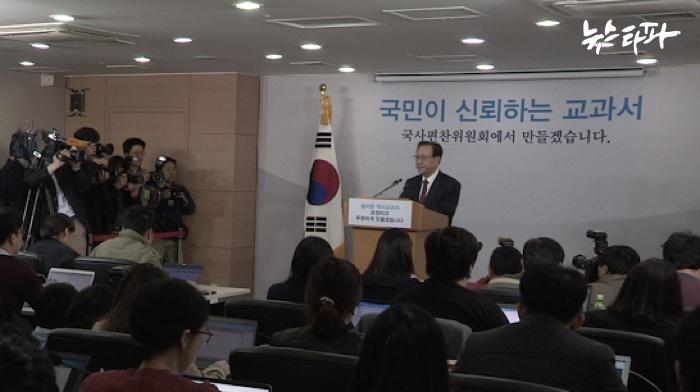 ▲ 11월 4일 서울정부청사 국사편찬위원회 집필진 관련 발표 브리핑