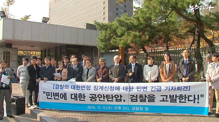 ▲ 민변은 지난 5일 검찰 징계개시 신청을 규탄하는 기자회견을 열었다