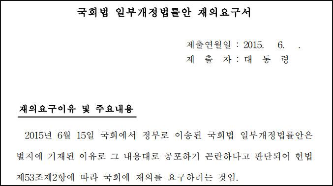 ▲ 박근혜 대통령이 국회에 제출한 재의요구서. 재의요구가 있을 경우 국회는 이를 재의에 붙여야 한다.