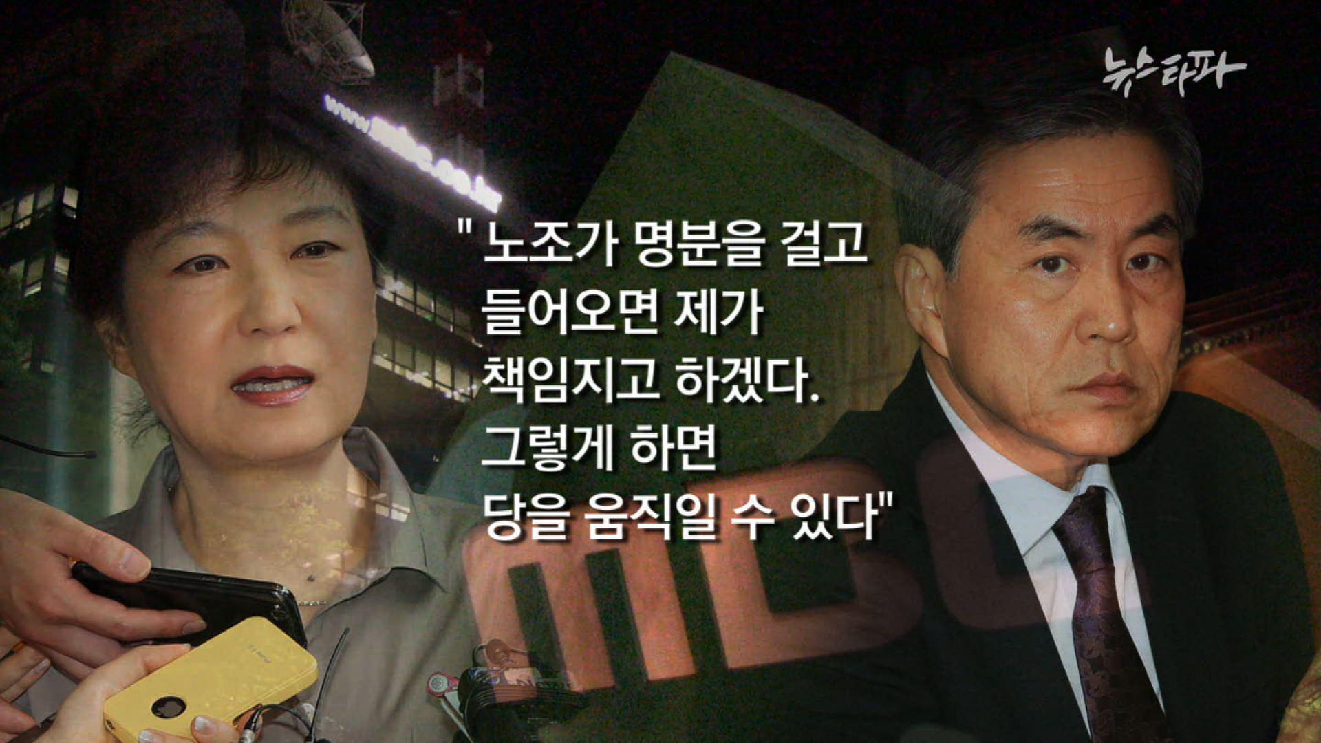 [34회] 박근혜, 바꾸네