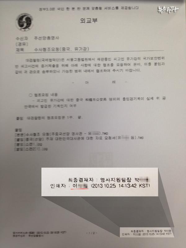 ▲ 검찰이 외교부를 통해 선양 주재 한국총영사관에 보낸 수사협조 요청서