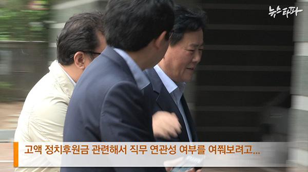 ▲ 뉴스타파는 최 후보자에게 고액 정치후원금 관련 직무연관성 여부를 물었지만 답변을 피했다.