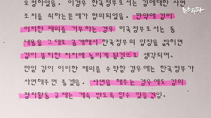 ▲1985. 1. 19 김대중에 총선 후 귀국과 사면 제안에 대한 외무부 장관과 워커 주한미대사의 면담 문서