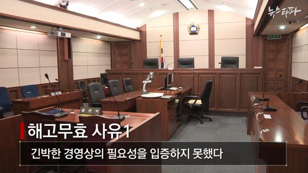 ▲ 서울고등법원은 쌍용자동차의 2009년 해고가 무효라고 판결했다.