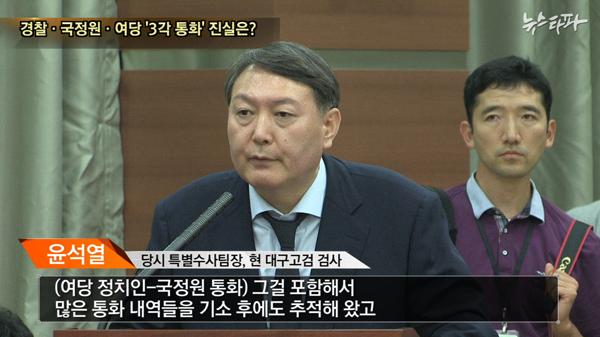 ▲ 윤석열 전 팀장 국정감사 당시 발언 - 현 검찰 고위 관계자 발언